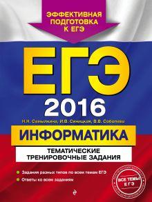 ЕГЭ-2016. Информатика. Тематические тренировочные задания обложка книги