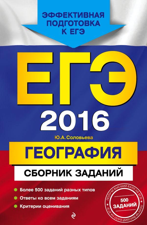 ЕГЭ-2016. География. Сборник заданий Соловьева Ю.А.