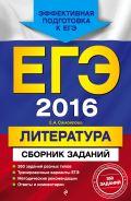ЕГЭ-2016. Литература. Сборник заданий