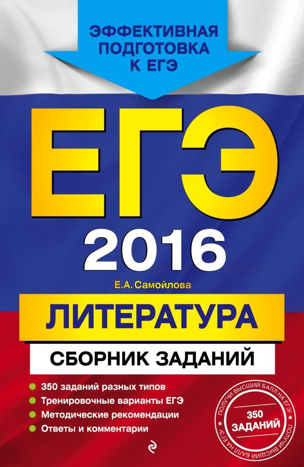ЕГЭ-2016. Литература. Сборник заданий Самойлова Е.А.