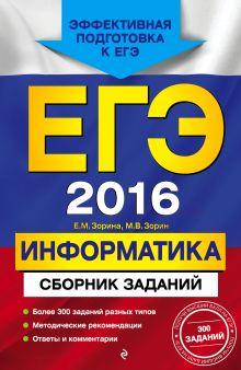 Зорина Е.М., Зорин М.В. - ЕГЭ-2016. Информатика. Сборник заданий обложка книги