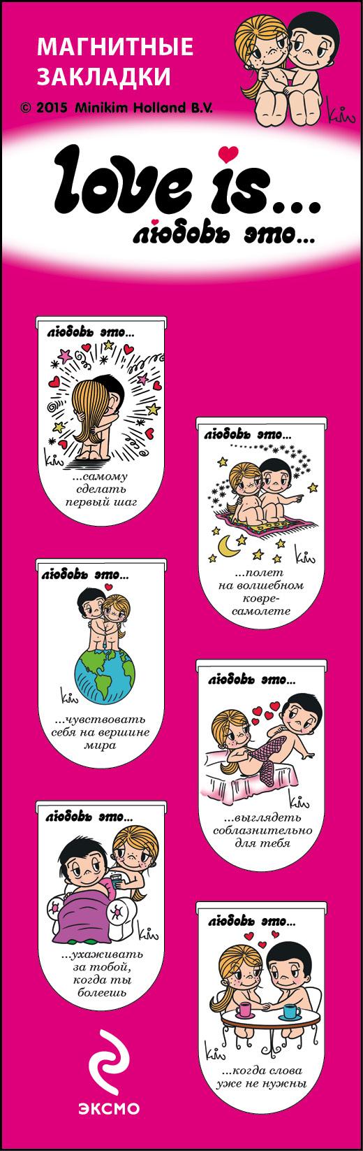 Магнитные закладки. Love is...Розовый(6 закладок полукругл.) магнитные закладки совы сладкое утро 6 закладок полукругл