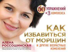 Обложка Как избавиться от морщин и других возрастных изменений Алена Россошинская