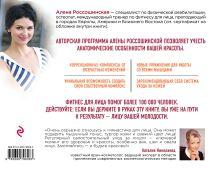 Обложка сзади Как избавиться от морщин и других возрастных изменений Алена Россошинская