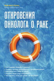 - Откровения онколога о раке обложка книги