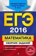 ЕГЭ-2016. Математика. Сборник заданий