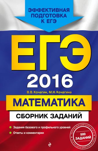 ЕГЭ-2016. Математика. Сборник заданий Кочагин В.В., Кочагина М.Н.