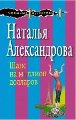 Александрова Н.Н. - Шанс на миллион долларов обложка книги