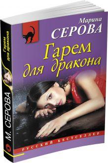 Серова М.С. - Гарем для дракона обложка книги