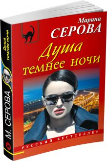 Серова М.С. - Душа темнее ночи обложка книги