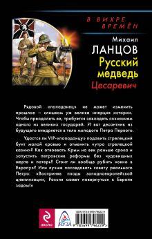 Обложка сзади Русский медведь. Цесаревич Михаил Ланцов