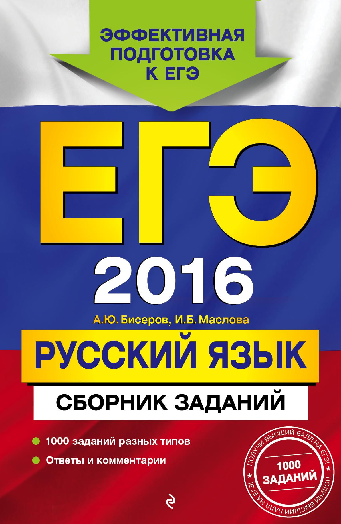 Бисеров А.Ю., Маслова И.Б. ЕГЭ-2016. Русский язык. Сборник заданий