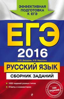 Бисеров А.Ю., Маслова И.Б. - ЕГЭ-2016. Русский язык. Сборник заданий обложка книги