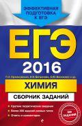 ЕГЭ-2016. Химия. Сборник заданий