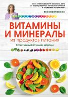 Шапаренко Е.Ю. - Витамины и минералы из продуктов питания: Как сохранить здоровье, питаясь просто и вкусно' обложка книги