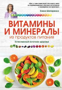Шапаренко Е.Ю. - Витамины и минералы из продуктов питания: Как сохранить здоровье, питаясь просто и вкусно обложка книги