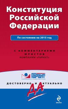 Конституция Российской Федерации. Со всеми последними изменениями на 2015 г. С комментариями юристов