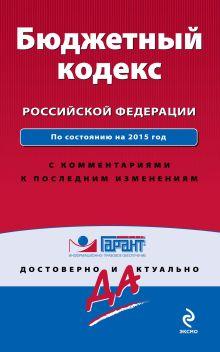 - Бюджетный кодекс Российской Федерации. По состоянию на 2015 год. С комментариями к последним изменениям обложка книги