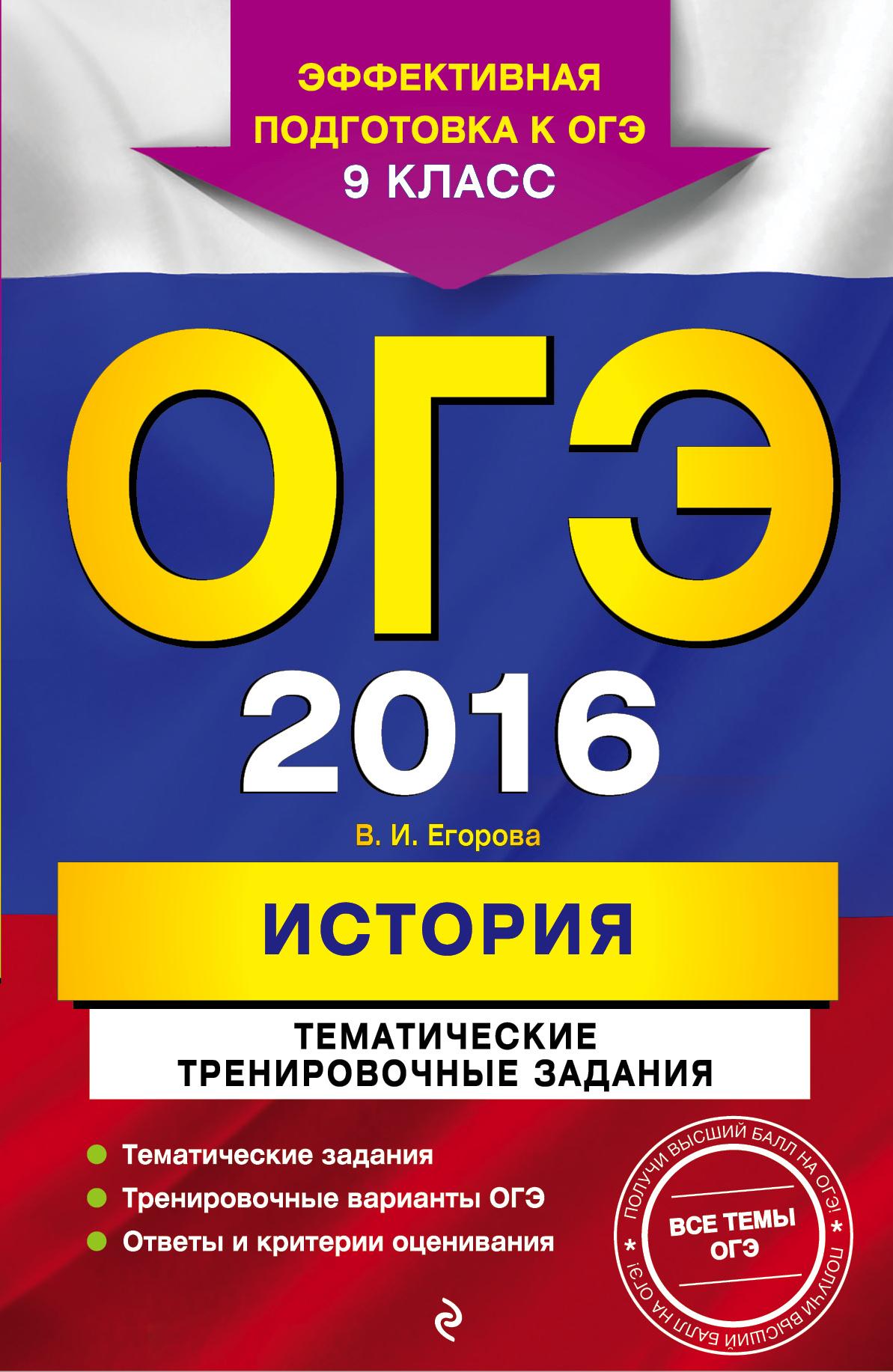 ОГЭ-2016. История. Тематические тренировочные задания. 9 класс ( Егорова В.И.  )