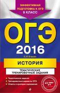ОГЭ-2016. История. Тематические тренировочные задания. 9 класс