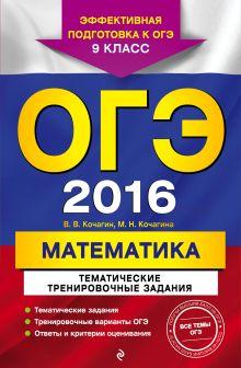 ОГЭ-2016. Математика. Тематические тренировочные задания. 9 класс обложка книги