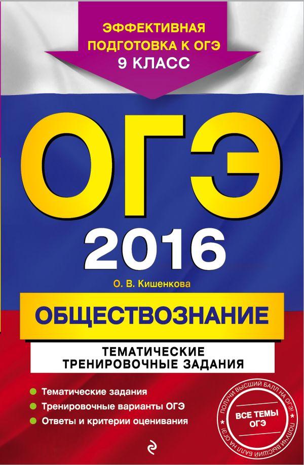 ОГЭ-2016. Обществознание. Тематические тренировочные задания. 9 класс Кишенкова О.В.