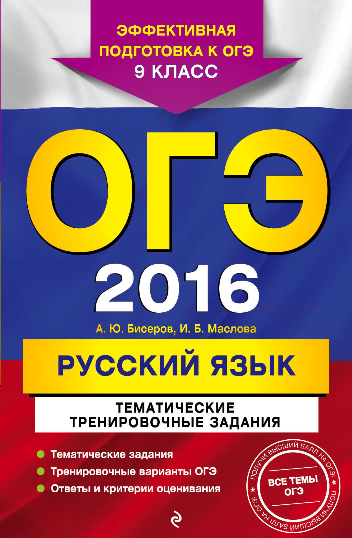 ОГЭ-2016. Русский язык. Тематические тренировочные задания. 9 класс от book24.ru