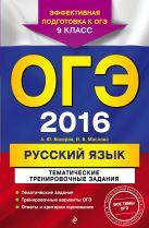 ОГЭ-2016. Русский язык. Тематические тренировочные задания. 9 класс