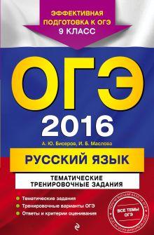 ОГЭ-2016. Русский язык. Тематические тренировочные задания. 9 класс обложка книги