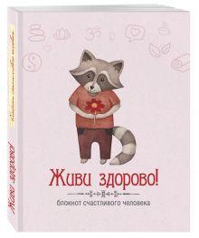 Андрианова Н.А. - Живи здорово! Блокнот счастливого человека (Енот) обложка книги