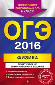 Зорин Н.И. - ОГЭ-2016. Физика. Тематические тренировочные задания. 9 класс обложка книги