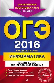 Зорина Е.М., Зорин М.В. - ОГЭ-2016. Информатика. Тематические тренировочные задания. 9 класс (+CD) обложка книги