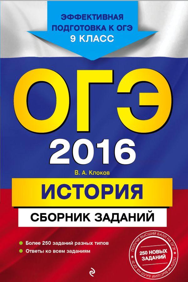 ОГЭ-2016. История : Сборник заданий : 9 класс Клоков В.А.