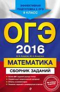 ОГЭ-2016. Математика : Сборник заданий : 9 класс