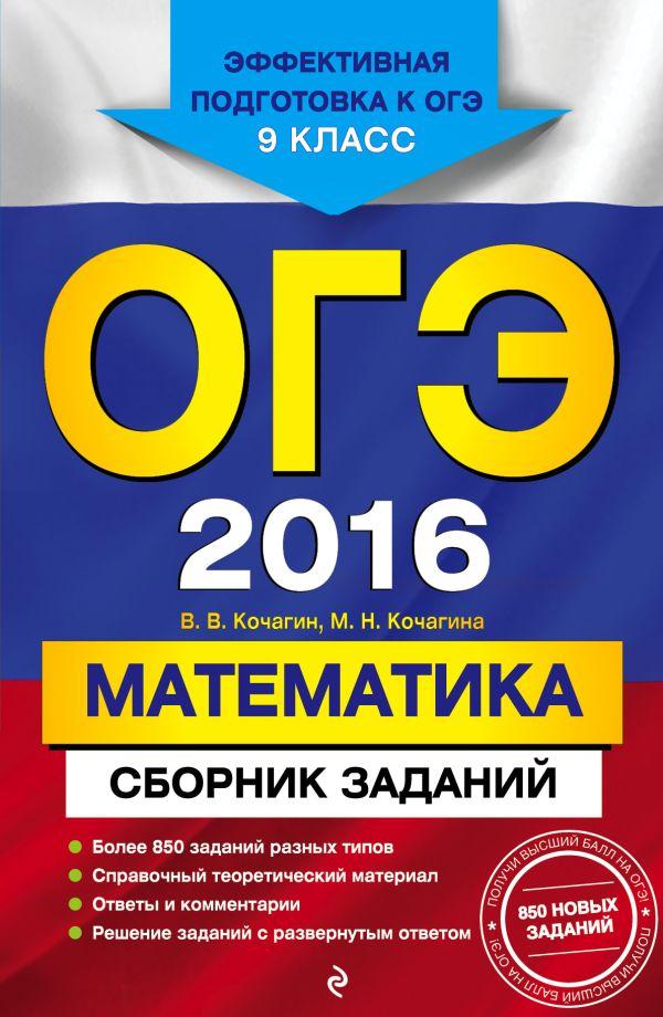 ОГЭ-2016. Математика : Сборник заданий : 9 класс Кочагин В.В., Кочагина М.Н.