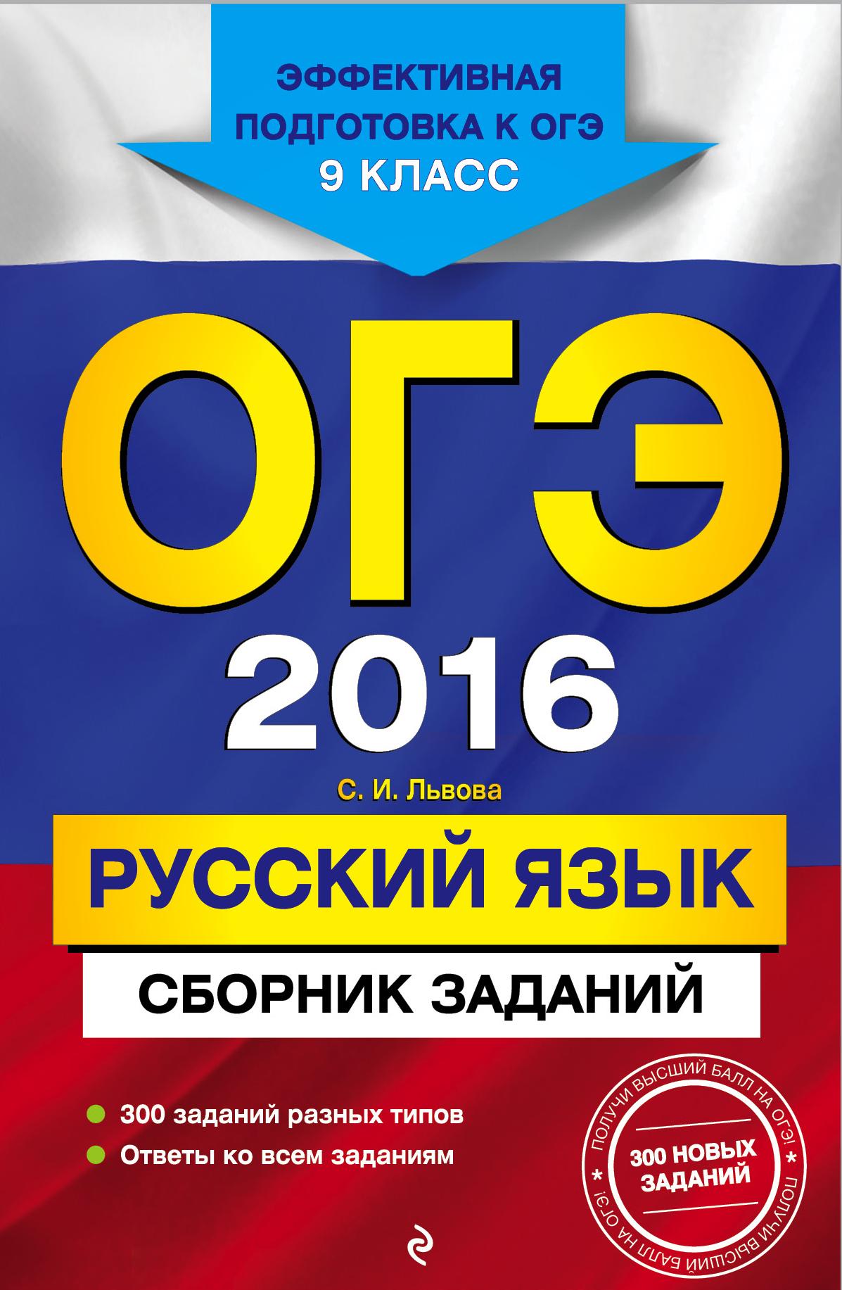 ОГЭ-2016. Русский язык : Сборник заданий : 9 класс от book24.ru