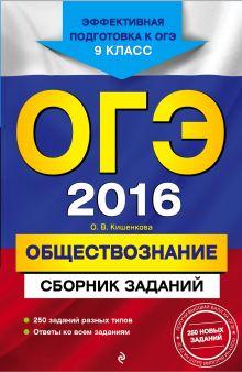 Кишенкова О.В. - ОГЭ-2016. Обществознание : Сборник заданий : 9 класс обложка книги
