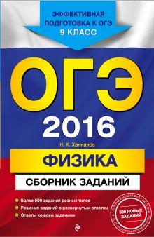 Ханнанов Н.К. - ОГЭ-2016. Физика : Сборник заданий : 9 класс обложка книги
