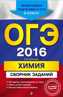 Соколова И.А. - ОГЭ-2016. Химия : Сборник заданий : 9 класс обложка книги