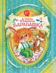 Усачев А.А. - Усачев А., Бартенев  Барабашка обложка книги