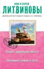 Рецепт идеальной мечты. Половина земного пути Литвинова А.В., Литвинов С.В.