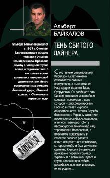 Обложка сзади Тень сбитого лайнера Альберт Байкалов