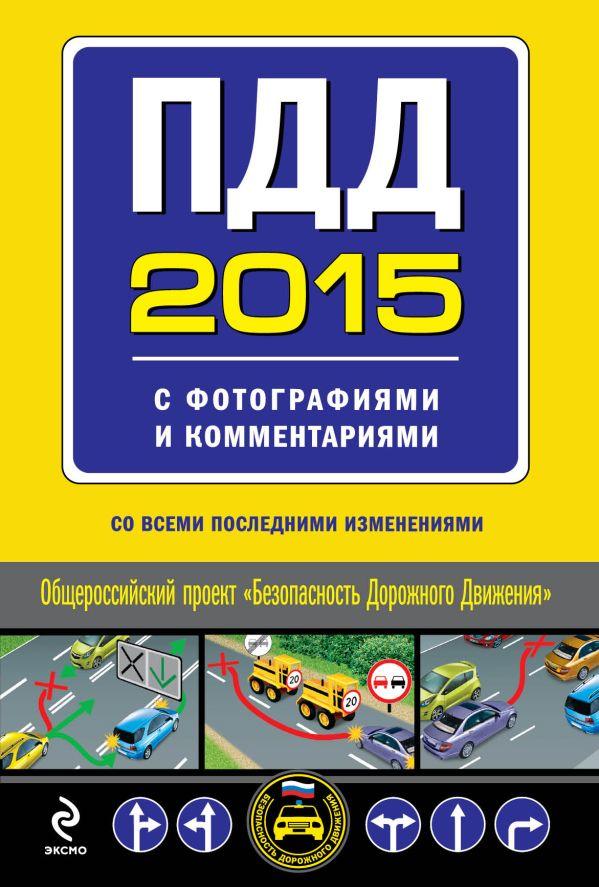 Книга ПДД 2015 со всеми последними изменениями в правилах и штрафах