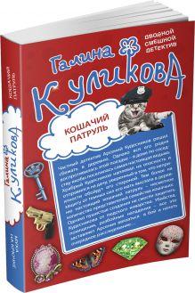 Куликова Г.М. - Кошачий патруль. Муха на крючке обложка книги