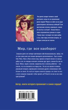 Обложка сзади Мир, где все наоборот Татьяна Коган