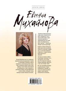Обложка сзади Во мраке сверкающих звезд Евгения Михайлова
