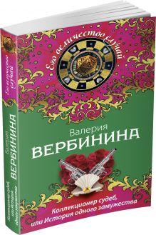 Коллекционер судеб, или История одного замужества обложка книги