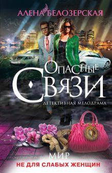 Белозерская А. - Мир не для слабых женщин обложка книги