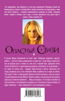 Обложка сзади Мир не для слабых женщин Алена Белозерская