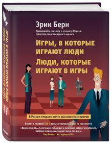 Берн Э. - Игры, в которые играют люди. Люди, которые играют в игры обложка книги
